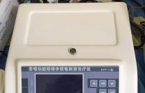 儿保科-吞咽功能障碍中频电刺激治疗仪